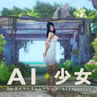 AI SHOUJO / AI GIRL (AI*少女) (BetterRepack R6.1) (FULL MODS) [CrewThisNoise] [English-Uncen]