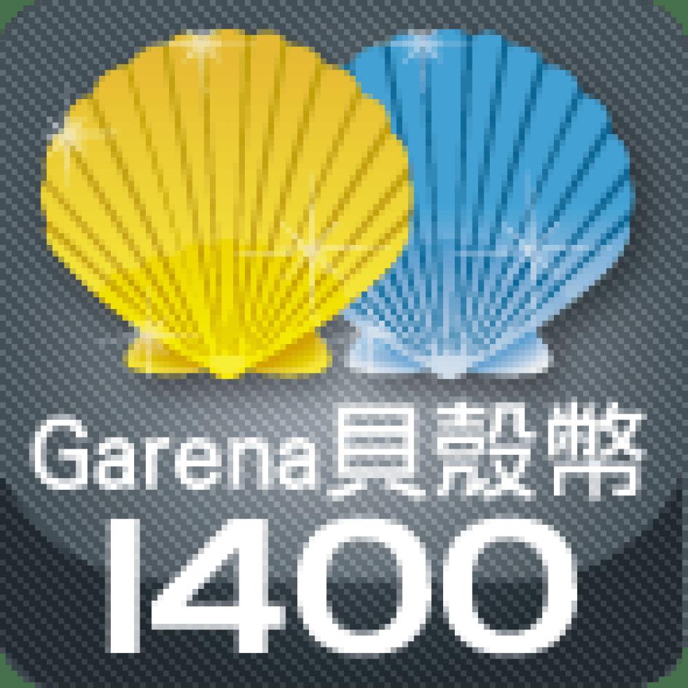 Garena 貝殼幣 1400 點