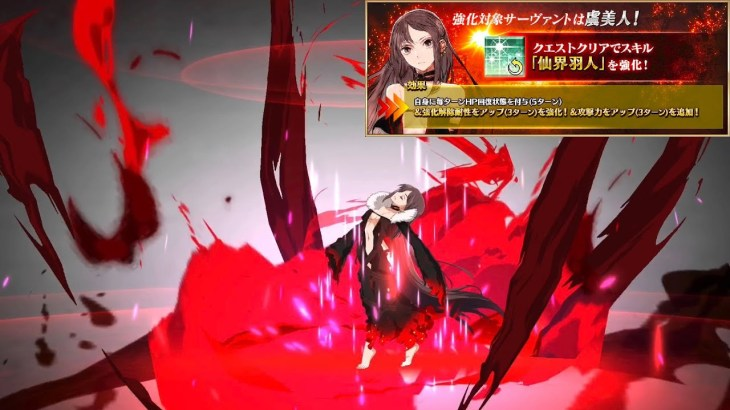 【FGO】Yu Miaoyi Skill Upgrade Demo『仙界羽人』【Fate/Grand Order】