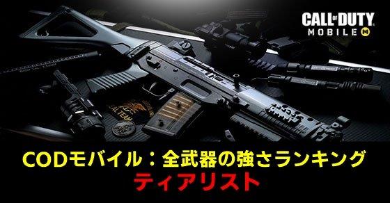 Cod モバイル 武器 一覧