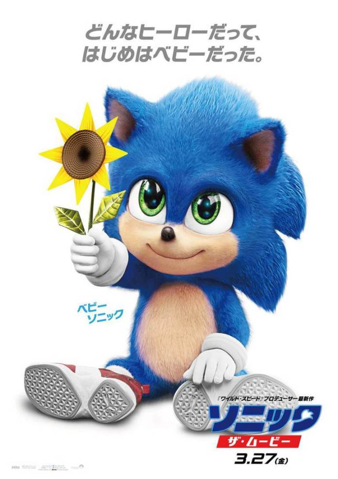 Sonic Bebê
