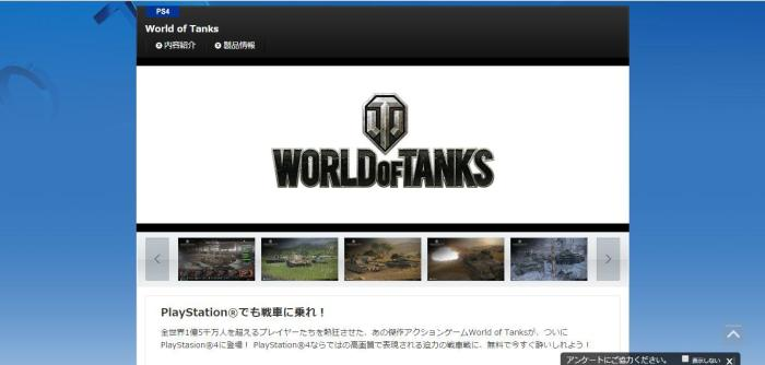 word of tanks ps4