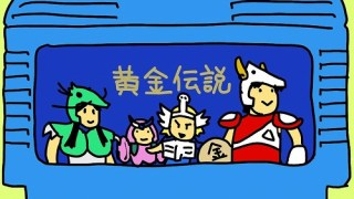 聖闘士星矢黄金伝説