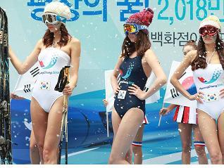 PyeongChang 2018 Sponsor Launches Campaign