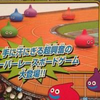 GAME🌐BLOG📺episode23🎲ドラゴンクエストスライムレース-紹介の巻-(新春ボードゲーム大会)