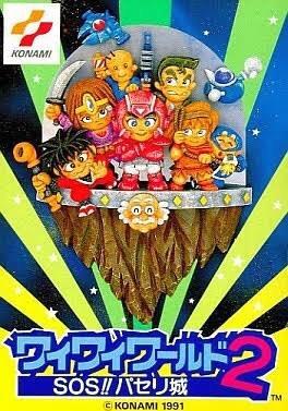 GAME🌐NEWS📰-本日発売のゲームタイトル-【ワイワイワールド2 SOS!!パセリ城(FC)】
