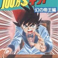 GAME🌐NEWS📰-本日発売のゲームタイトル-【100万$キッド 幻の帝王編(FC)】