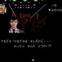 GAME🌐NEWS📰-本日発売のゲームタイトル-【西村京太郎ミステリー ブルートレイン殺人事件(FC)】