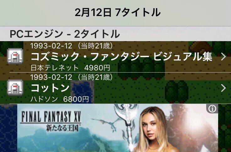 GAME🌐NEWS📰-本日発売のゲームタイトル【ゲームカレンダー🎮】2月12日🗓-