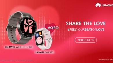 Huawei Winter Offers: ακόμα μεγαλύτερες εκπτώσεις σε επιλεγμένα προϊόντα, και μια ασυναγώνιστη Valentine's προσφορά
