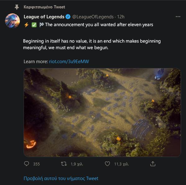 Ανακοινώθηκε League of Legends 2! (April's Fools)