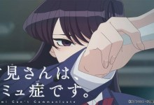 Δείτε το teaser trailer για το Komi can't communicate