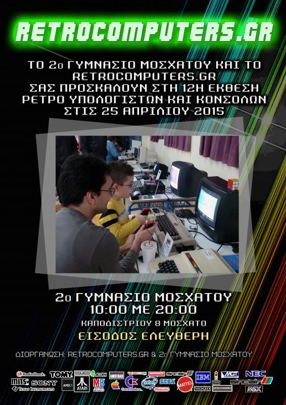 RetroComp20151