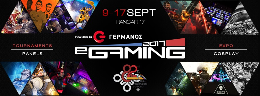 eGaming 2017 powered by ΓΕΡΜΑΝΟΣ