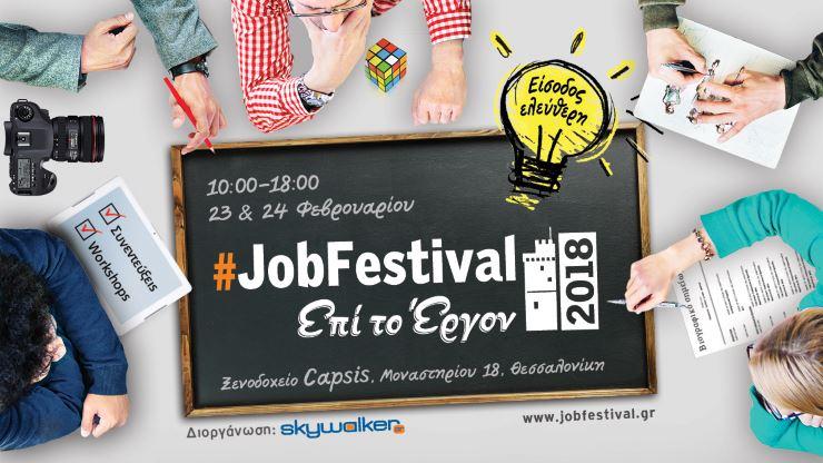 Thessaloniki #JobFestival 2018: Το σημαντικότερο γεγονός για την εργασία επιστρέφει και φέτος στην πόλη που γεννήθηκε!