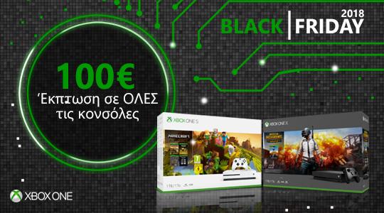 Σε μοναδική τιμή όλες οι κονσόλες Xbox One στην Black Friday!