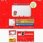 ジバニャンがデザインされたオリジナル3DS LL本体『3DS LL 妖怪ウォッチ ジバニャンパック』7月10日より数量限定で販売開始