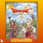 『ドラゴンクエストX 眠れる勇者と導きの盟友 オリジナルサウンドトラック 東京都交響楽団』7月発売決定
