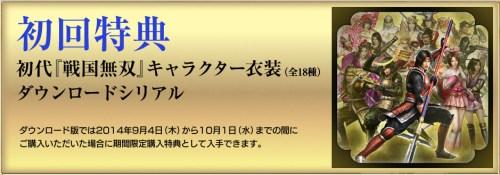 sengoku-musou-4_ps4-tokuten_140530