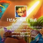 Wii U『ゼルダ無双』本体同梱版は発売されないことが公式に発表