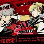 舞台『P4U』里中千枝、天城雪子、久慈川りせのキャラクタービジュアルが公開