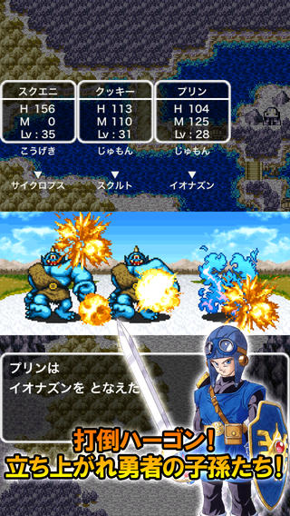 dragon-quest-2_140626 (2)