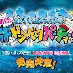 『藤子・F・不二雄キャラクターズ大集合!SFドタバタパーティー!!』藤子・F・不二雄の生誕80周年記念タイトルが発売決定