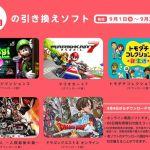 3DS LL「月替りオススメソフトキャンペーン」9月の引き換えソフトは『ドラクエX』『進撃の巨人』『ルイージマンション2』『マリカ7』『トモコレ』