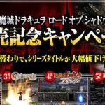 『悪魔城ドラキュラ』シリーズ6作品の値下げキャンペーン!『月下の夜想曲』300円や『Harmony of Despair』600円、『Xクロニクル』1,000円など