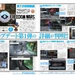 『フリーダムウォーズ』インフラ対応の大型アップデート第1弾詳細