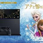 『PlayStation 4 アナと雪の女王 Limited Edition』7月16日より数量限定で発売!