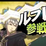 『スマブラ 3DS / Wii U』ルフレ&ルキナが参戦決定[更新:動画追加]