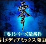 お待ちかね!『零』シリーズ最新作の発表会が7月17日13時30分より生中継!