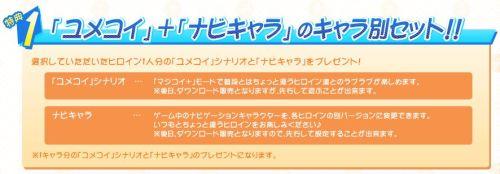 nisekoi-yomeiri_dltokuten_140805