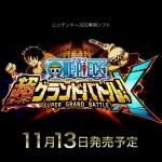 『ワンピース超グランドバトル!X』第1弾TVCM