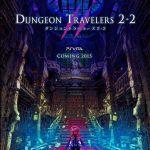 『ダンジョントラベラーズ2-2』2015年発売決定