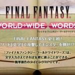 『FFワールドワイドワーズ』iOS版が配信開始!記念キャンペーンがスタート!