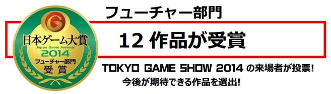 japan-game-award-2014-future_140917