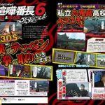 3DS『喧嘩番長6 ~ソウル&ブラッド~』発表