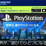 SCEJA「東京ゲームショウ2014」PSブース出展内容を公開!試遊タイトル一覧やPS Plus加入者優待施策、PS Appを使ったTGSナビなどが判明