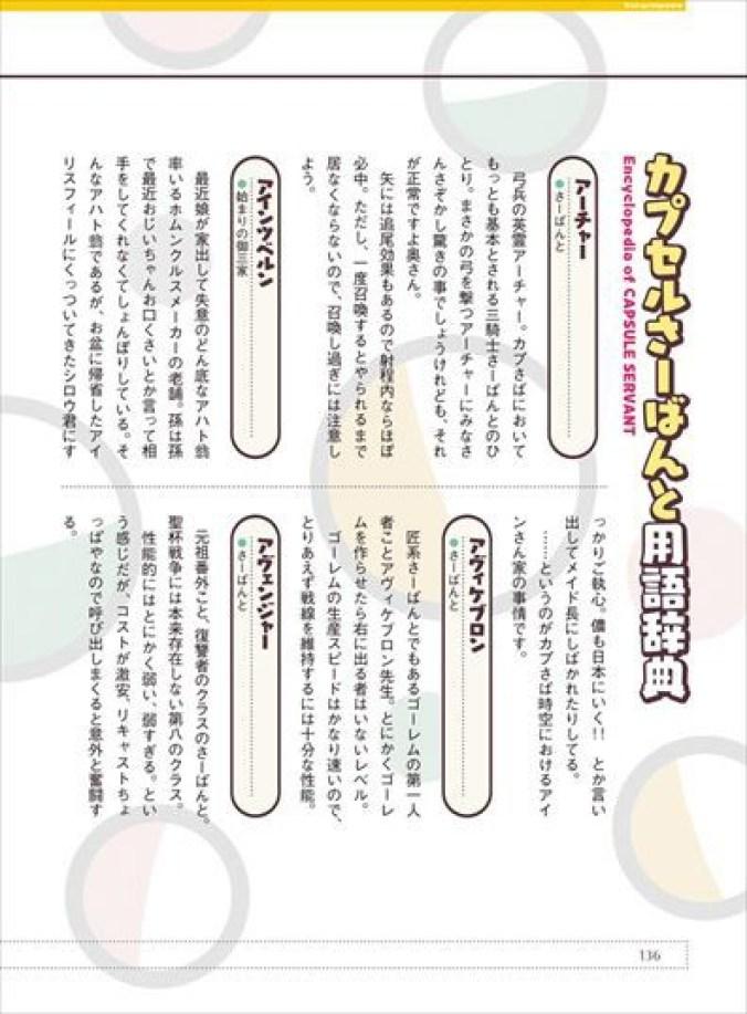 fate-ha-tokuten-book_141029 (14)