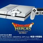 [更新:動画追加]『PS4 ドラクエ メタルスライム エディション』発売日が12月11日に決定!ソフトはDL版付属で通常発売日より1日早くプレイ可能!