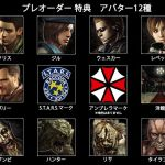 PS3『バイオハザード HDリマスター』ダウンロード版のプレオーダーが開始!プレオーダー特典は「アバター12種」