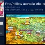 『Fate/hollow ataraxia』体験版が配信開始。11月27日からはPS Plusゲームトライアルでも配信