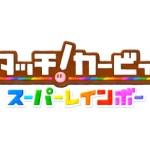 [動画追加]Wii U『タッチ!カービィ スーパーレインボー』2015年1月22日発売決定