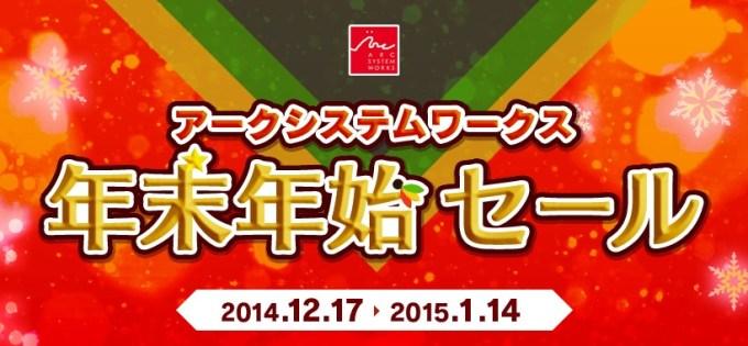 arc-system-works-sale_141217