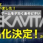 Vita TV モニタ一体型コントローラー『DEKAVITA7』規定数の予約がなんとか集まり無事製品化決定