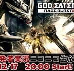 『ゴッドイーター2 レイジバースト』開発者ニコ生が12月17日に放送決定!最新ROM実況プレイや最新情報、第2弾PVが公開!