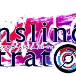 スクエニ『ガンスリンガーストラス』のPCオンラインゲーム化を発表!2015年2月にアルファテストを実施予定