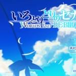 『いろとりどりのセカイ WORLD'S END -RE:BIRTH-』体験版が12月25日に配信